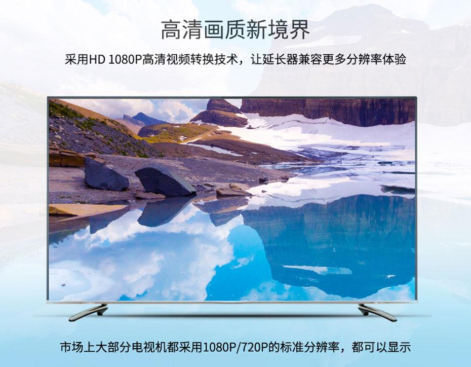 120米HDMI单网线延长器HE120支持1080p高清分辨率