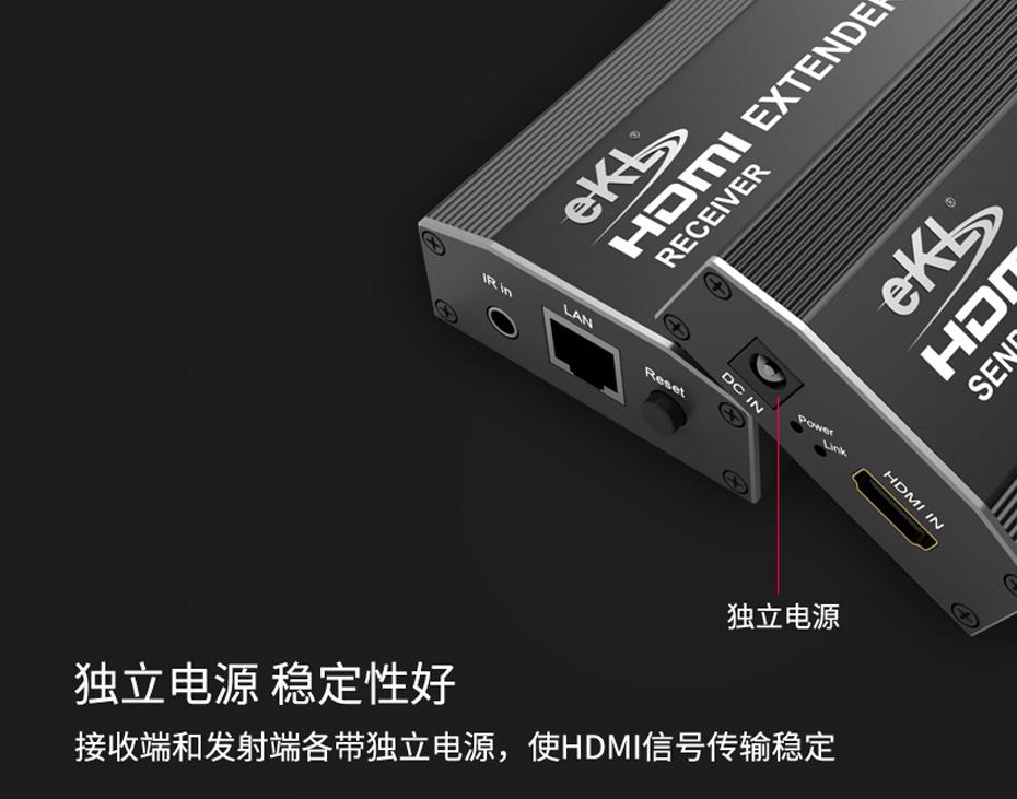 120米HDMI单网线延长器HE120使用独立电源供电设计,设备工作稳定