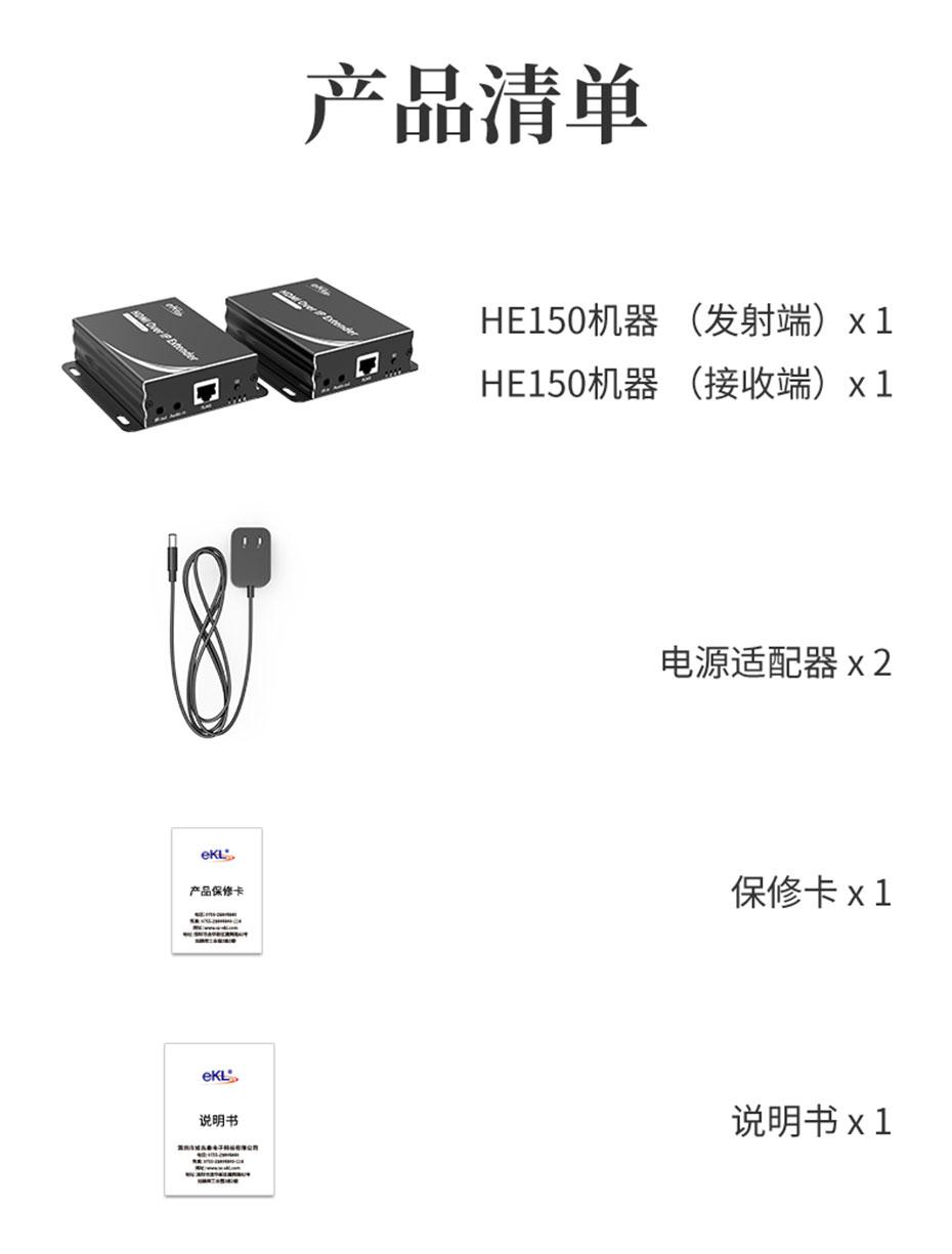HDMI网络延长器HE150标准配件