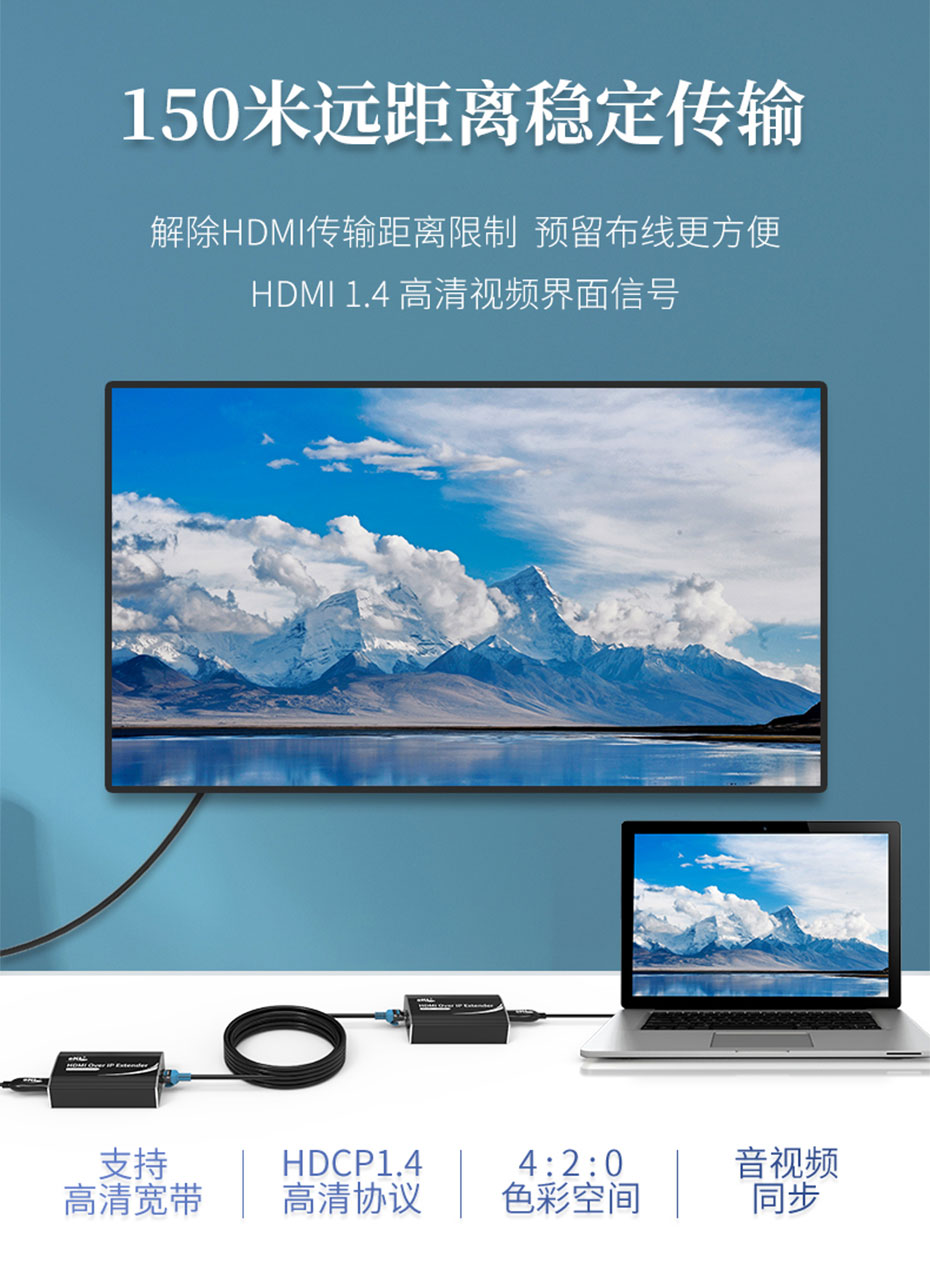 HDMI网线延长器1对1/1对多HE200采用六类非屏蔽网线能将HDMI信号延长150米