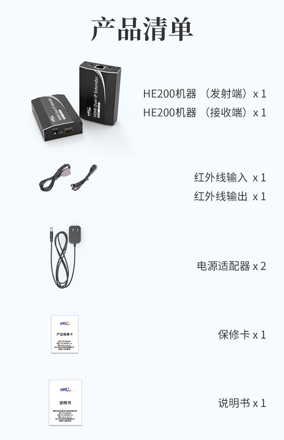150米HDMI网线延长器1对1/1对多HE200标准配件