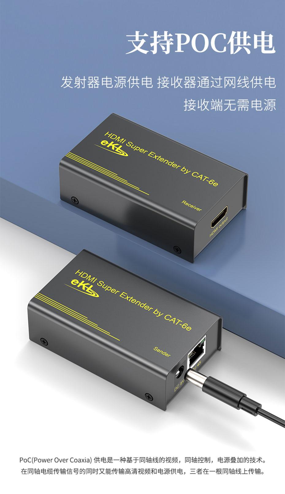 60米HDMI单网线延长器HE60支持信号放大与缓冲