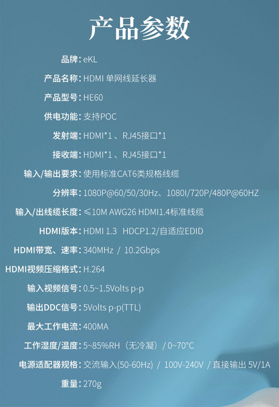 60米HDMI单网线延长器HE60标准配件