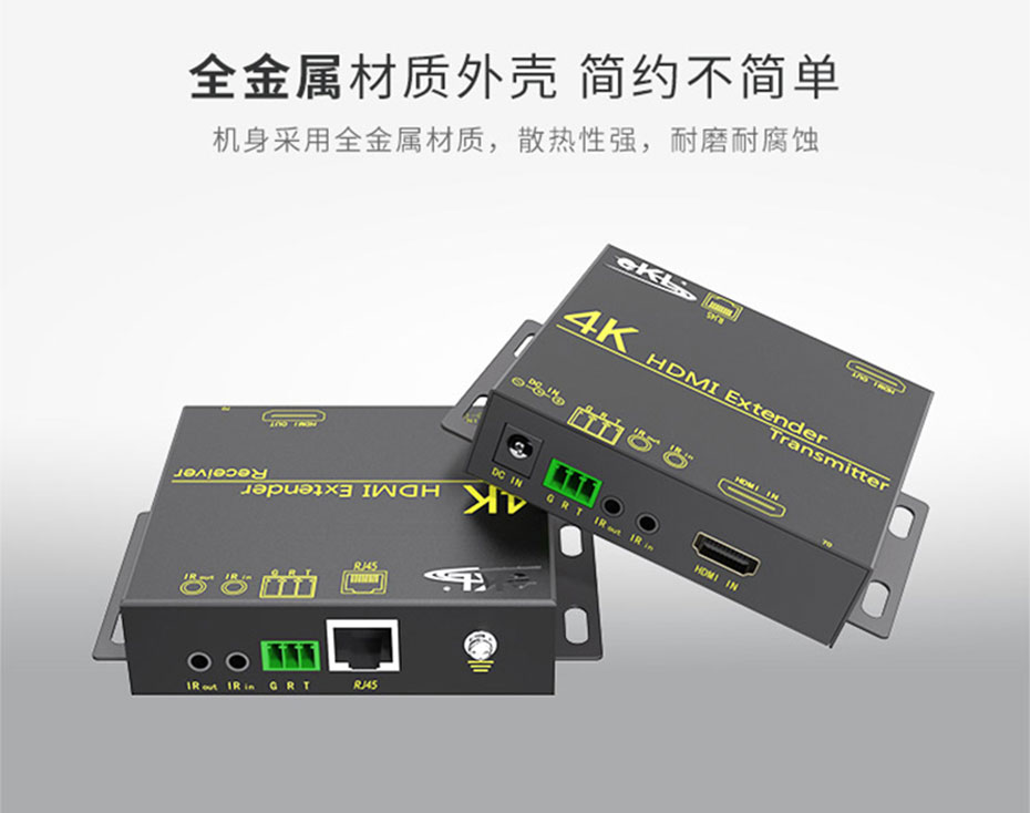 70米HDMI双绞线延长器HE70使用金属外壳设计