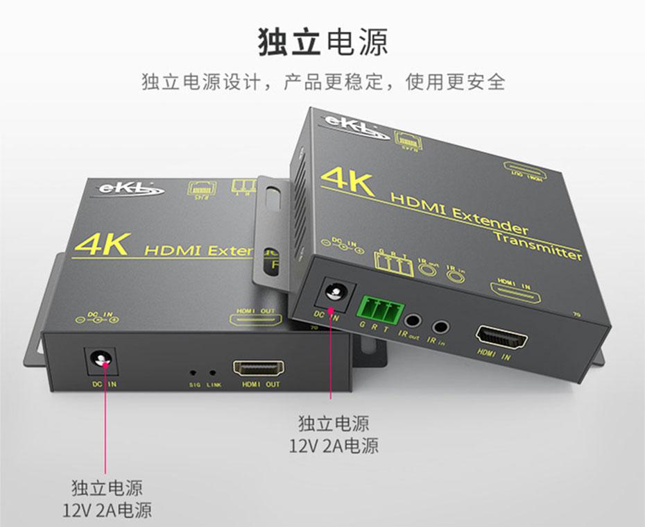 70米HDMI双绞线延长器HE70使用独立电源供电设计