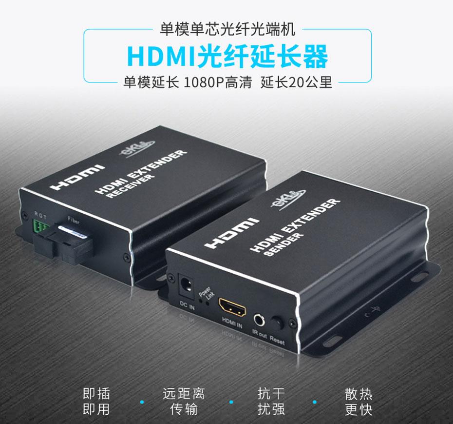 HDMI单模单芯光纤延长器HF01 单模单芯延长300米~20千米 可外接红外