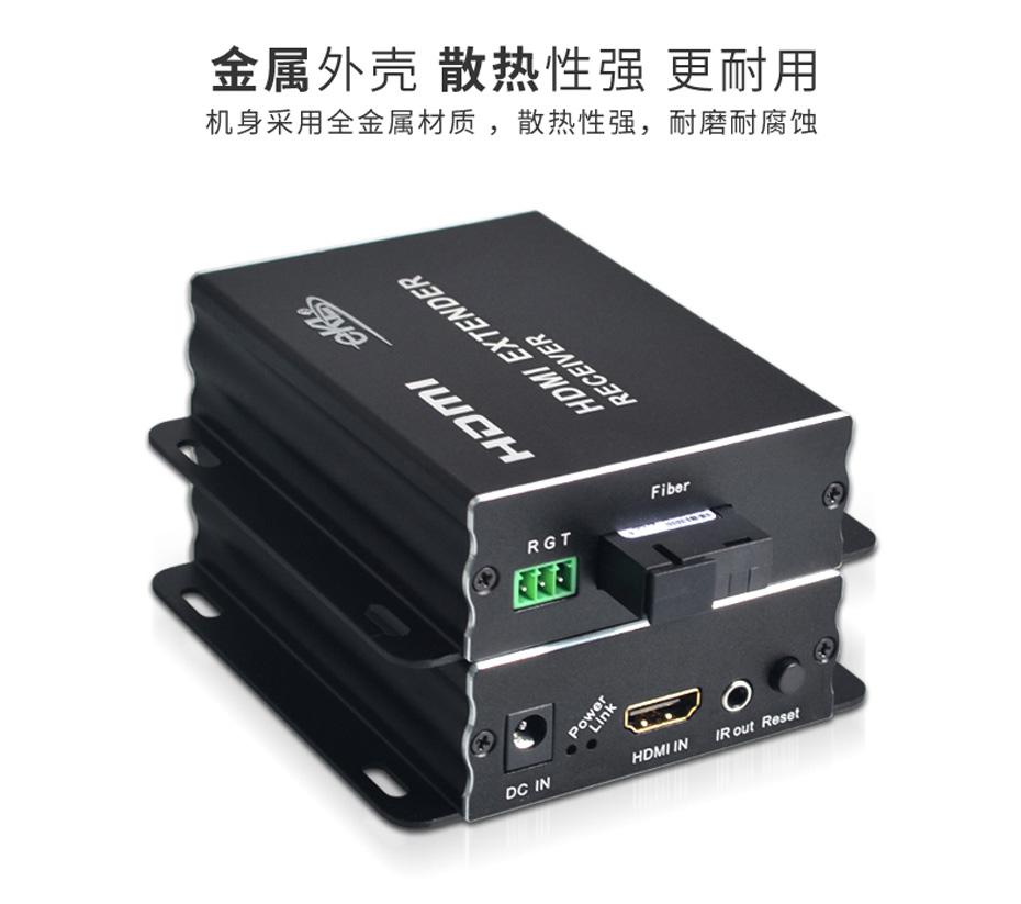 HDMI单模单芯光纤延长器HF01采用金属外壳设计 易散热 坚固耐用