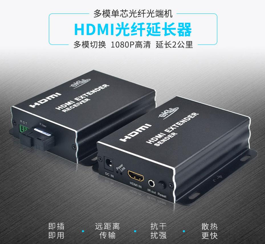 HDMI多模单芯光纤延长器HF02 多模单芯光纤 延长300米~20千米