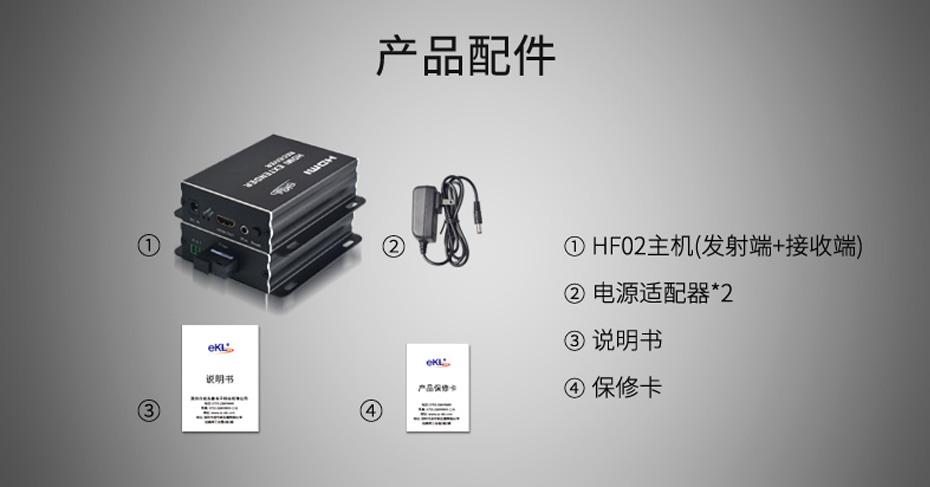 HDMI多模单芯光纤延长器HF02官方标准配件