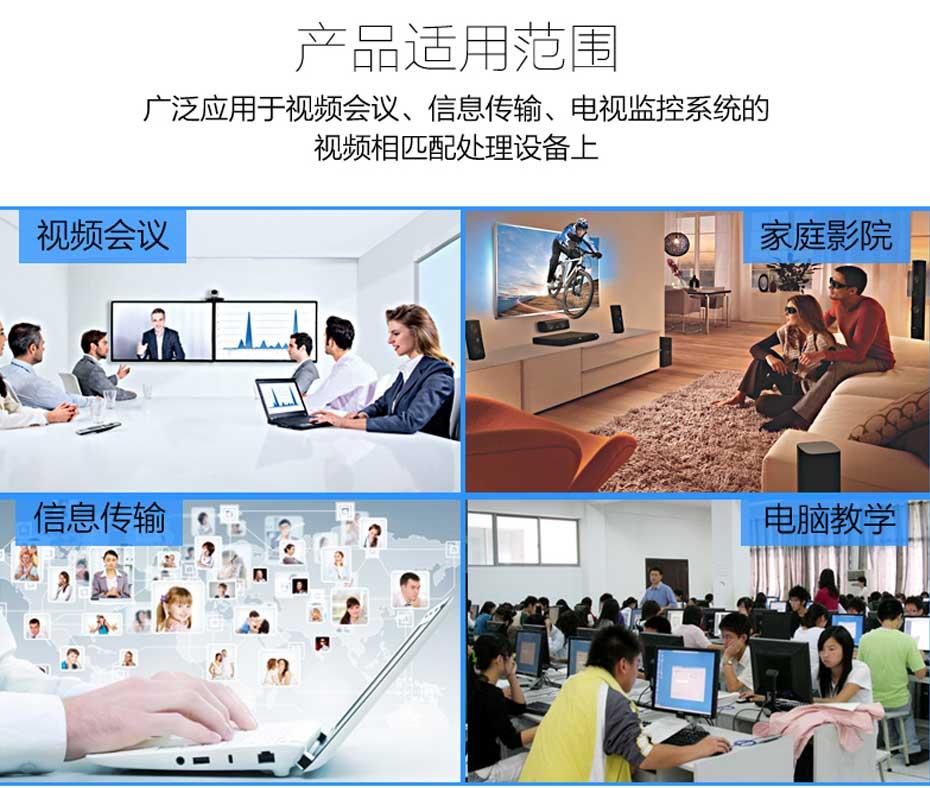 HDMI多模光纤延长器HF10 可用于视频会议等场景