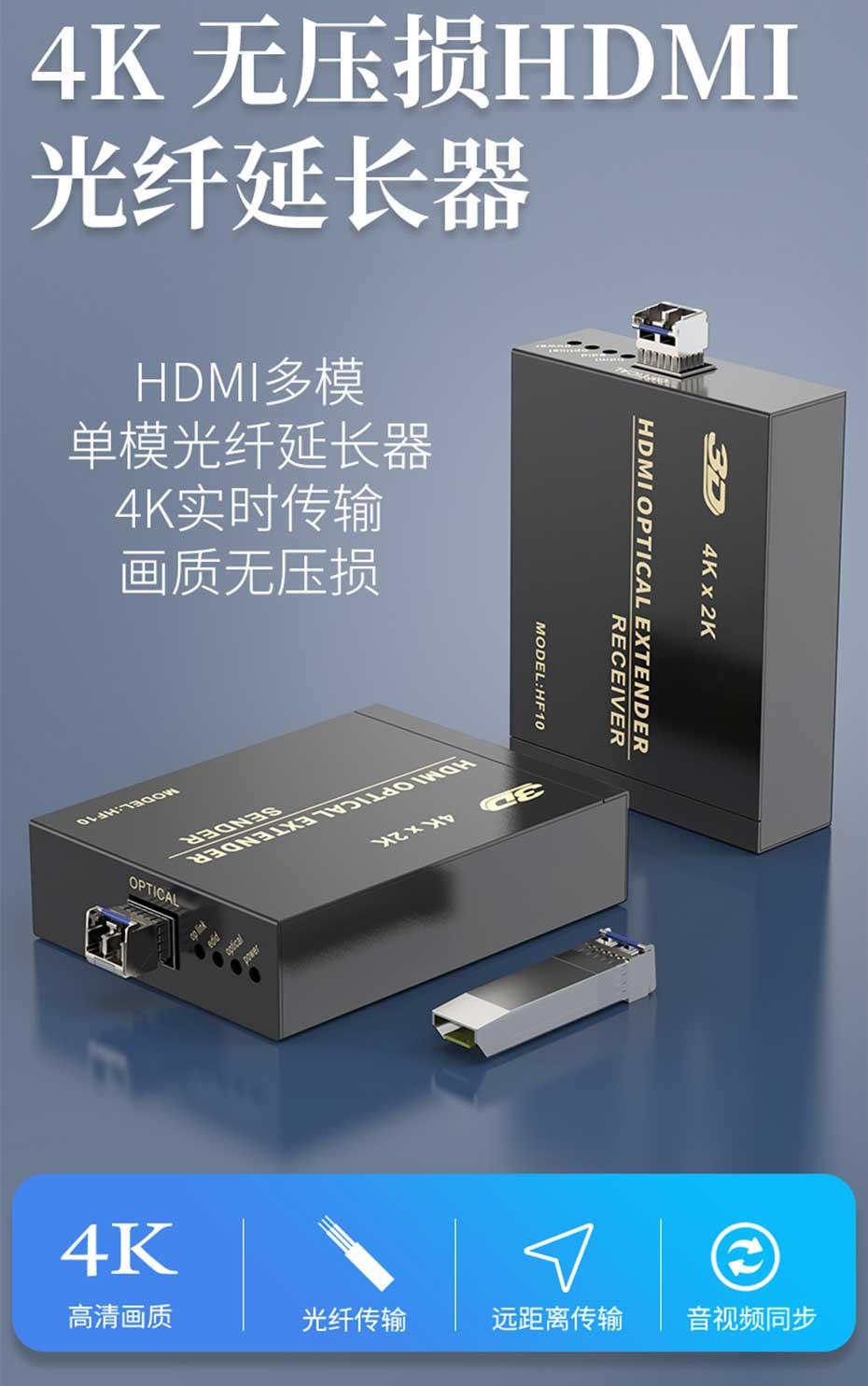 HDMI多模光纤延长器HF10