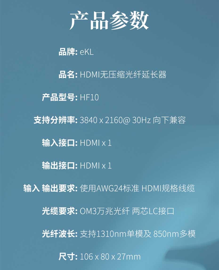 HDMI多模光纤延长器HF10规格参数