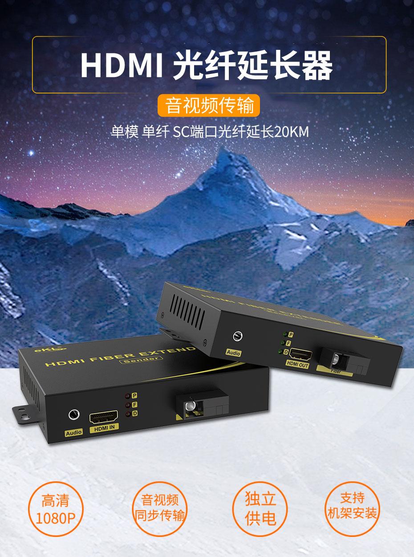 20千米单模单纤HDMI光纤延长器HF200音频和视频同步传输