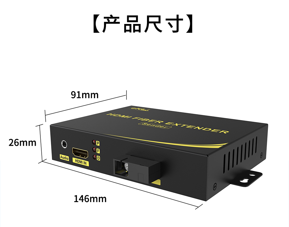 20千米单模单纤HDMI光纤延长器HF200长146mm;宽91mm;高26mm