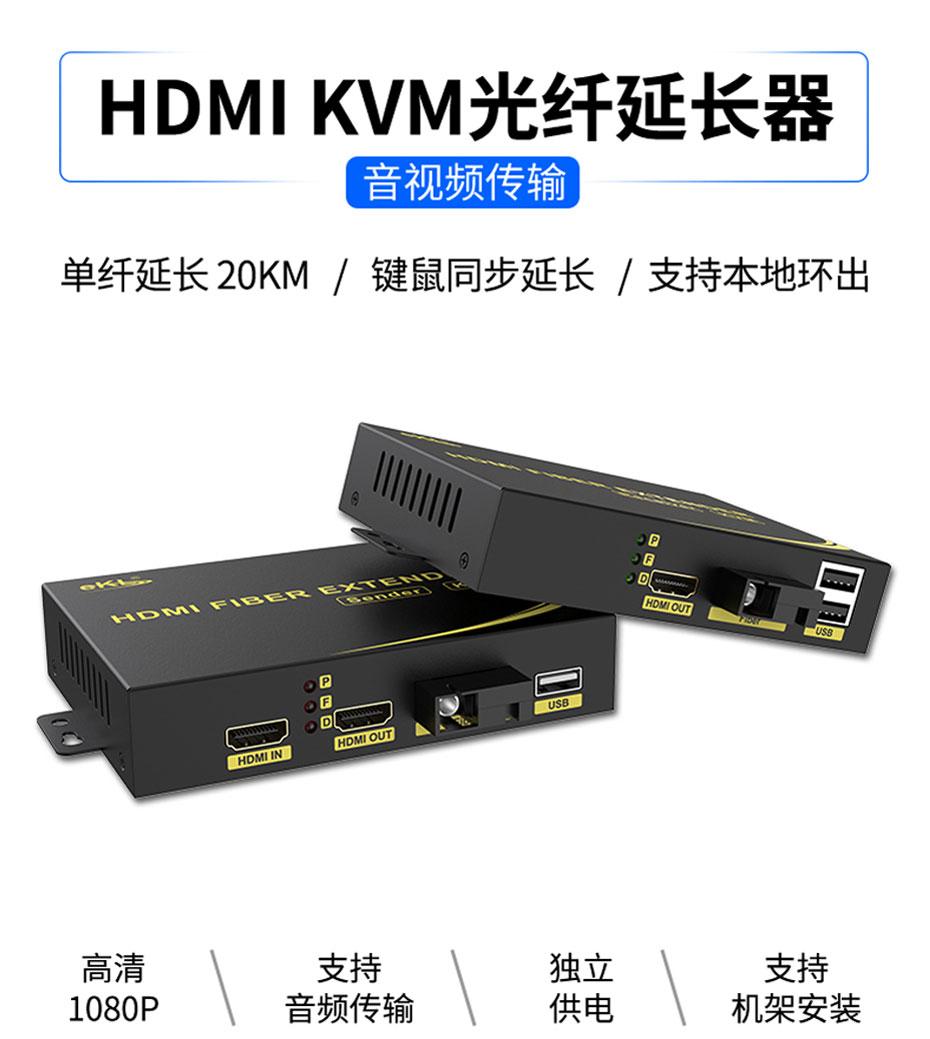 20千米HDMI KVM光纤延长器HFKU200