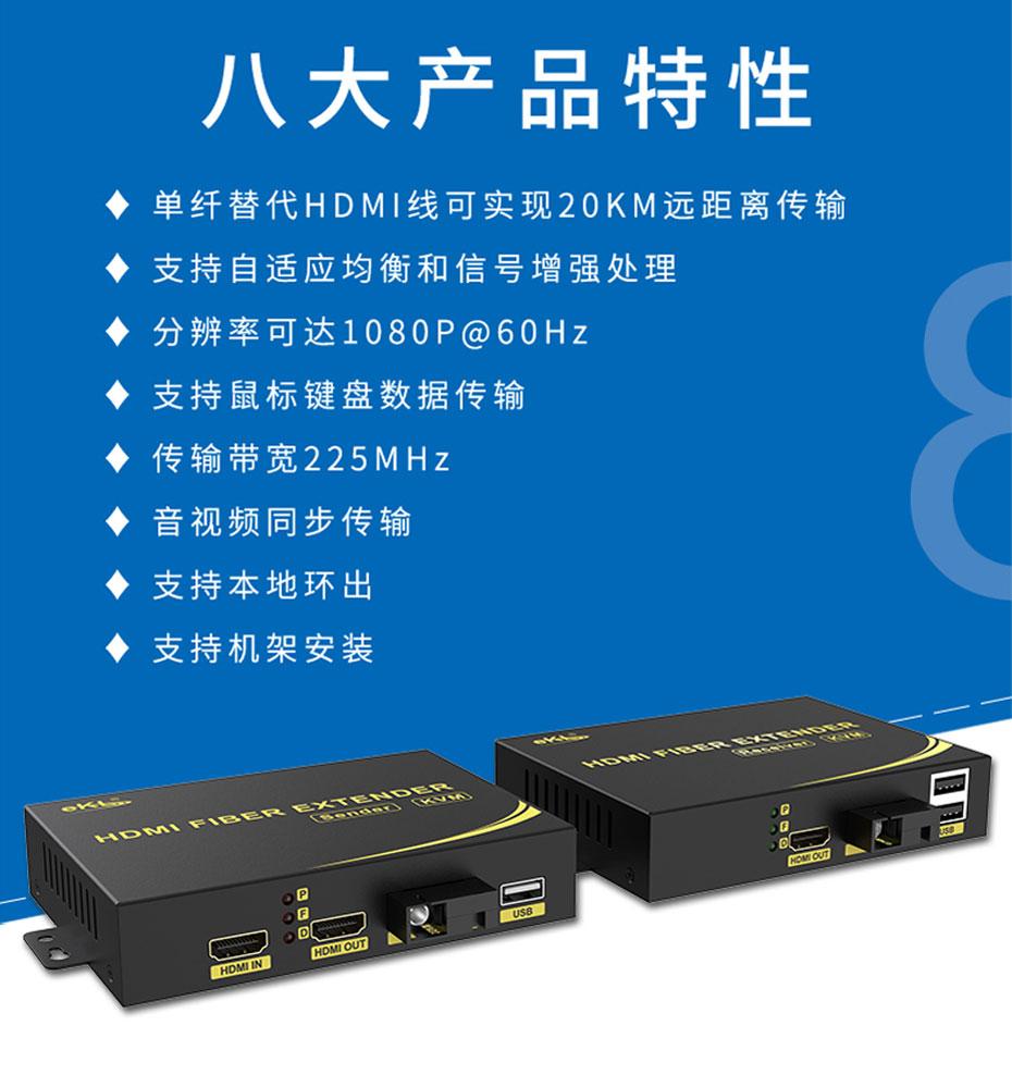 20千米HDMI KVM光纤延长器HFKU200八大产品特性