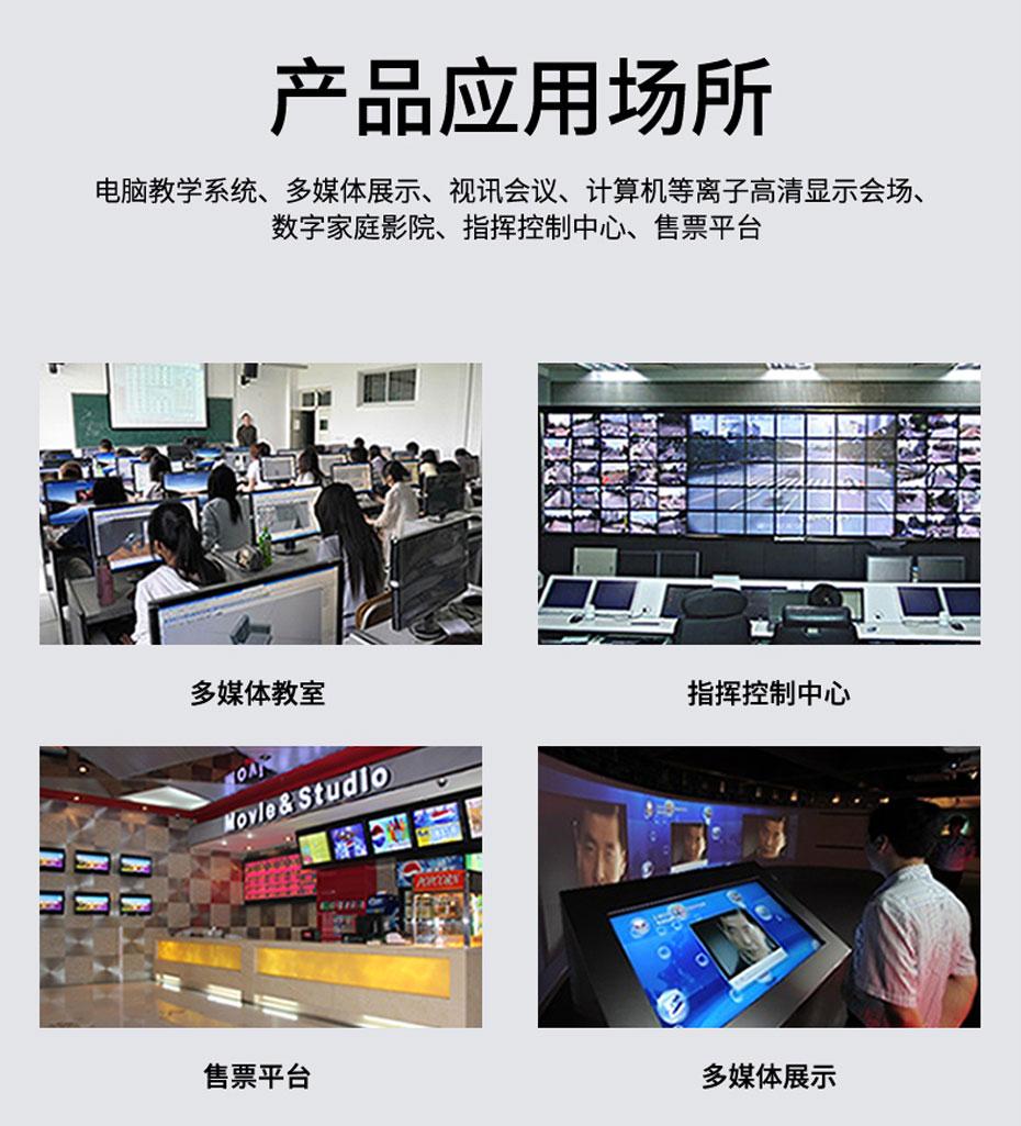 200米HDMI KVM网络延长器HKU200部分应用场景