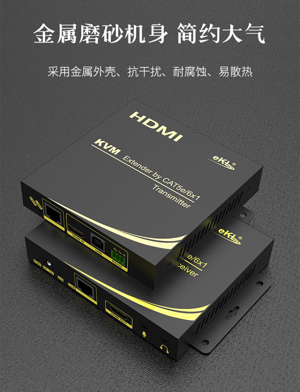 HDMI KVM网络延长器HU100选用金属磨砂机身