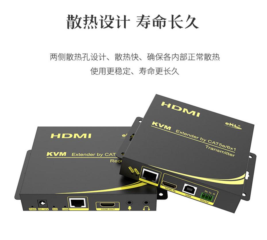 HDMI KVM网络延长器HU100支持机架安装、易散热