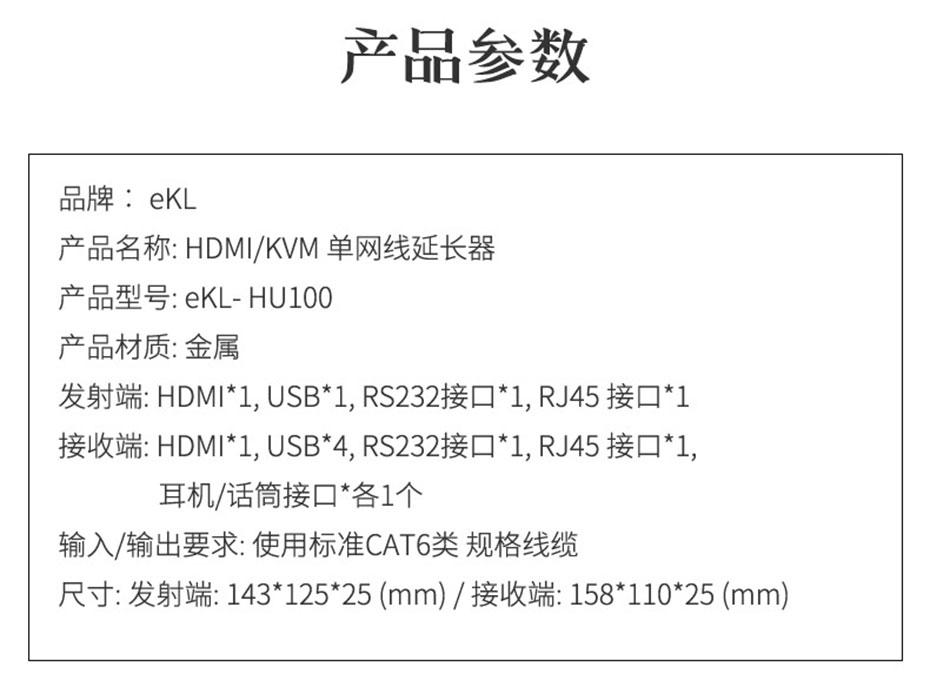 HDMI KVM网络延长器HU100规格参数