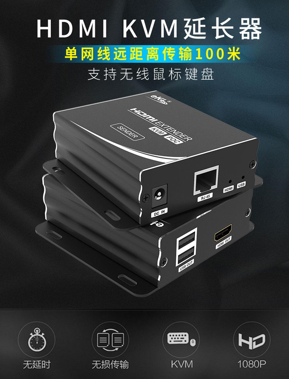 100米HDMI KVM网络延长器HU12