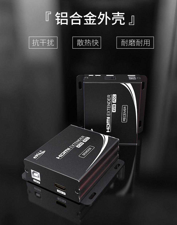 100米HDMI KVM网络延长器HU12使用合金外壳设计