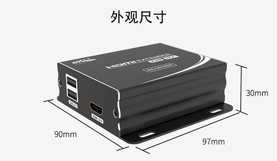 100米HDMI KVM网络延长器HU12长90mm;宽97mm;高30mm
