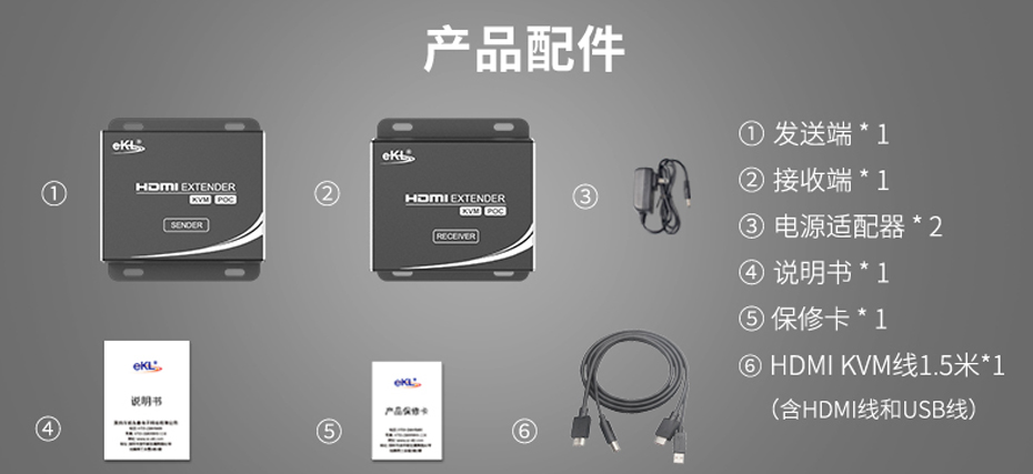 100米HDMI KVM网络延长器HU12标准配件