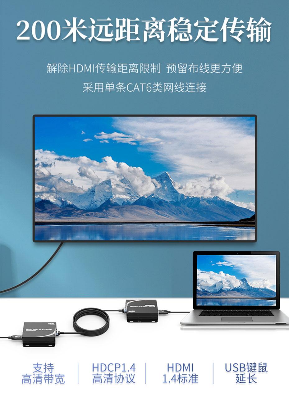 HDMI KVM延长器1对多/多对多HU150最远支持200米延长