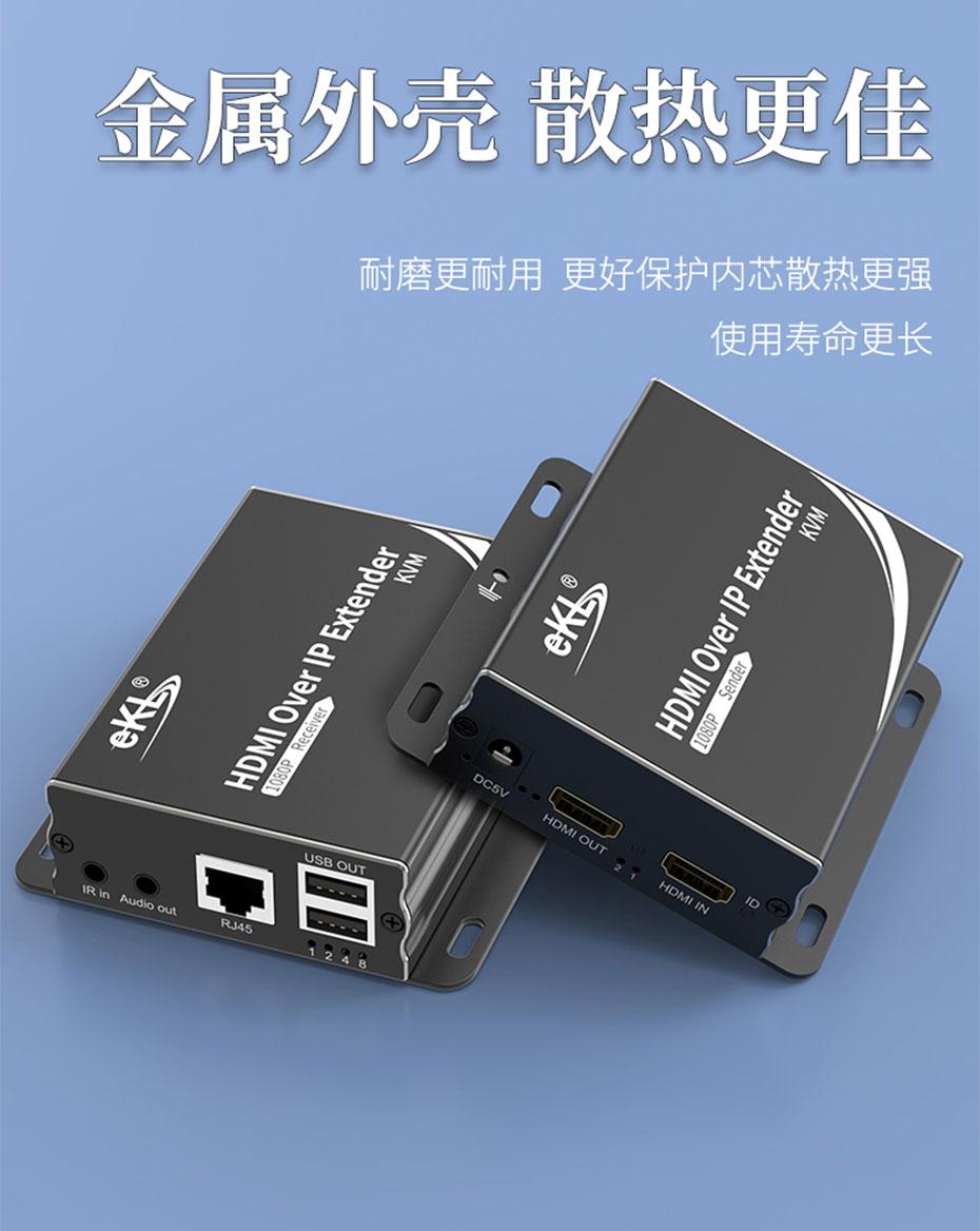 HDMI KVM延长器1对多/多对多HU150采用金属机身,易散热
