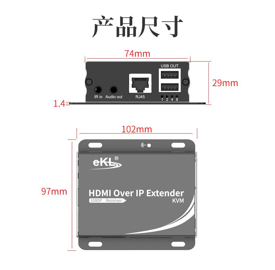 HDMI KVM延长器1对多/多对多HU150长:102mm;宽:97mm;高:29mm