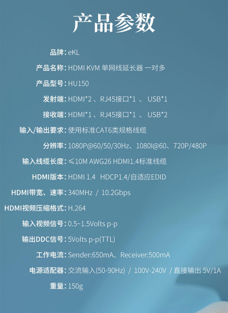 HDMI KVM延长器1对多/多对多HU150规格参数