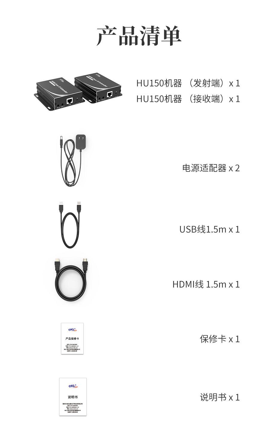 HDMI KVM延长器1对多/多对多HU150标准配件