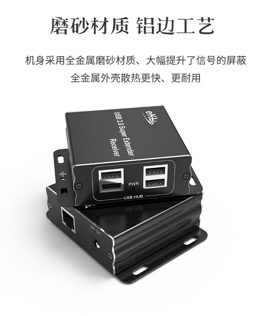 100米USB单网线延长分配器HUE采用磨砂金属材质