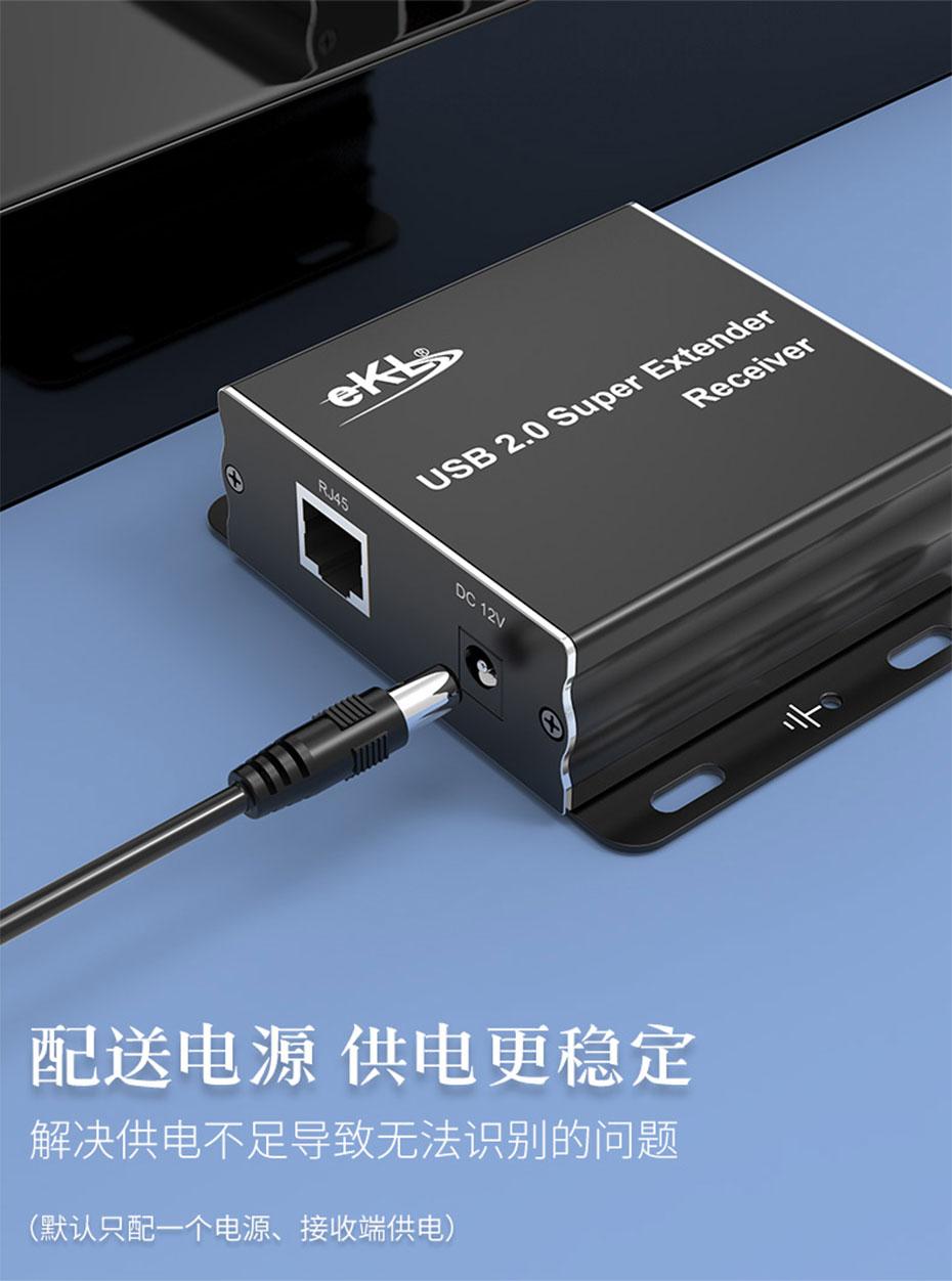 100米USB单网线延长分配器HUE配送高品质电源