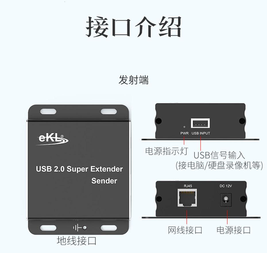 100米USB单网线延长分配器HUE发射端接口介绍