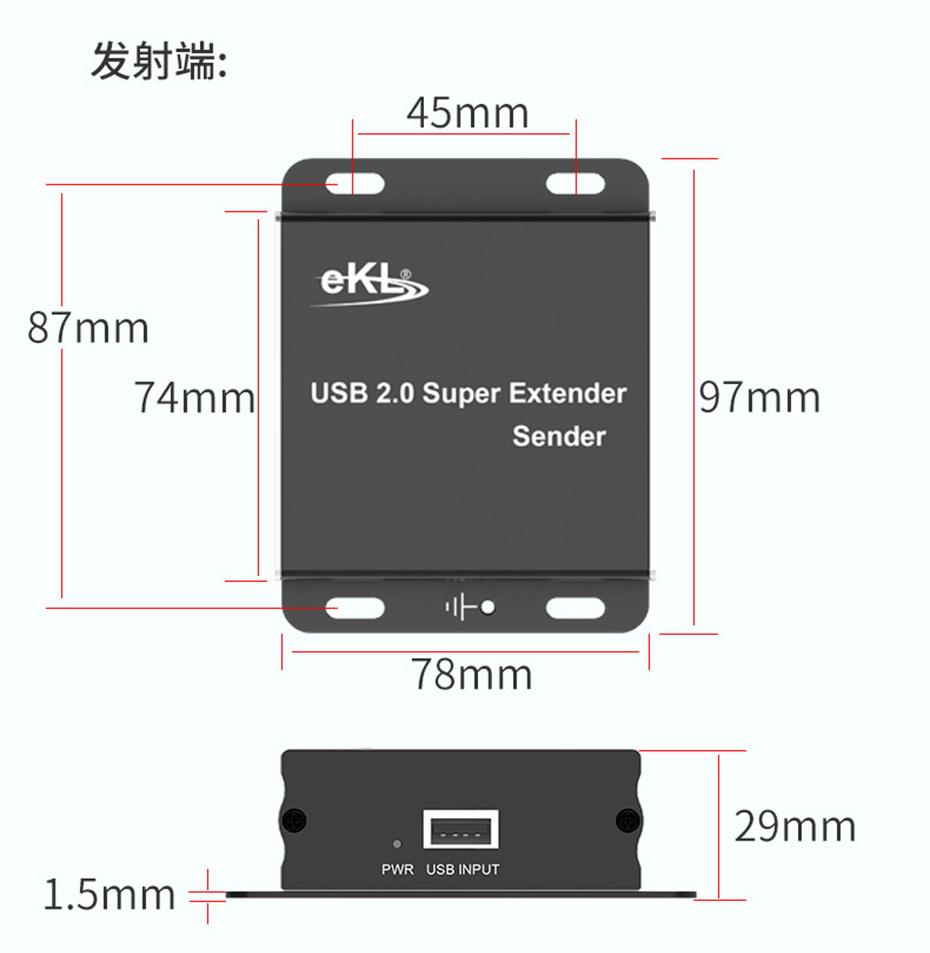 100米USB单网线延长分配器HUE发射端长97mm;宽78mm;高29mm