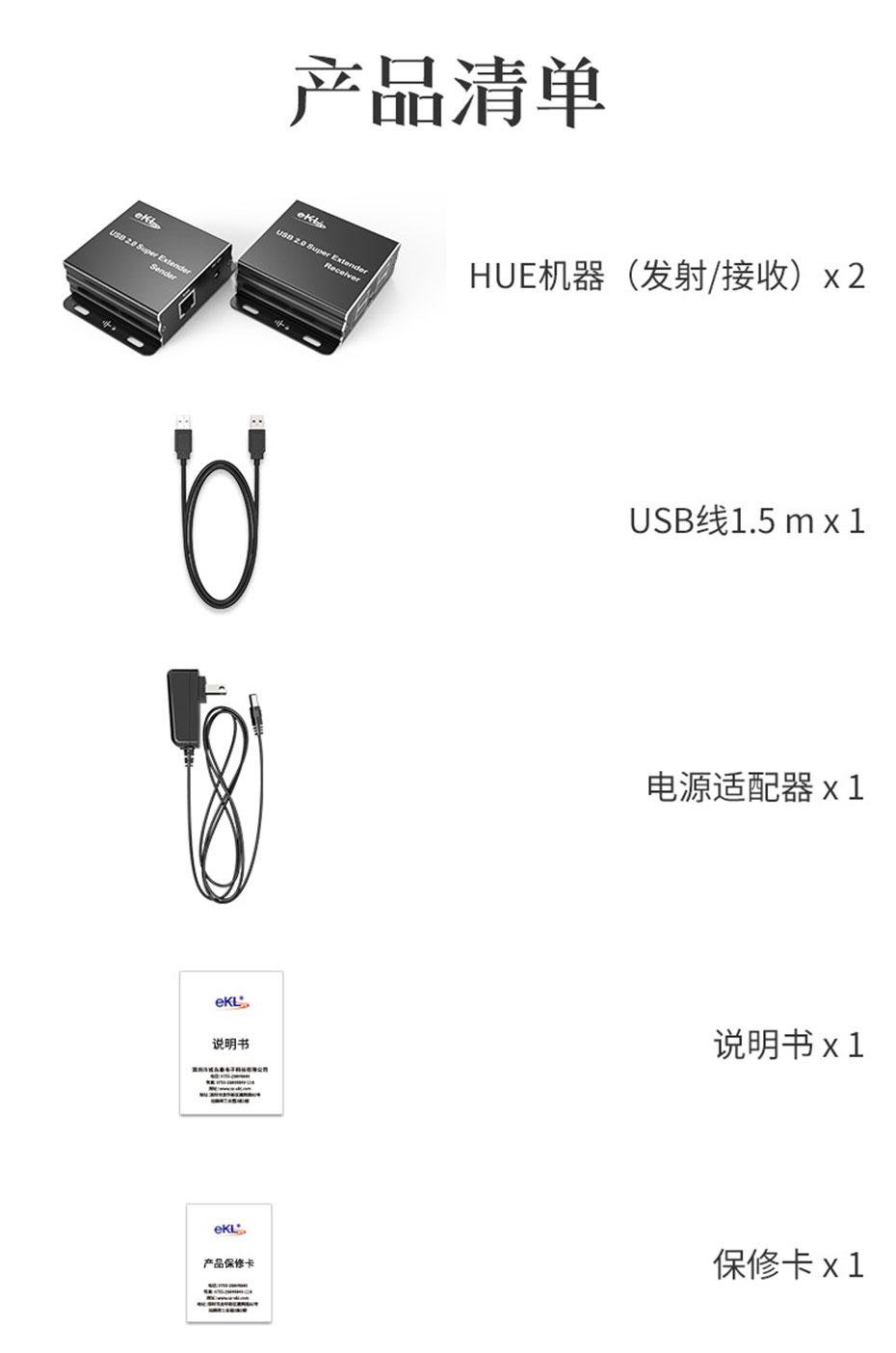 100米USB单网线延长分配器HUE标准配件