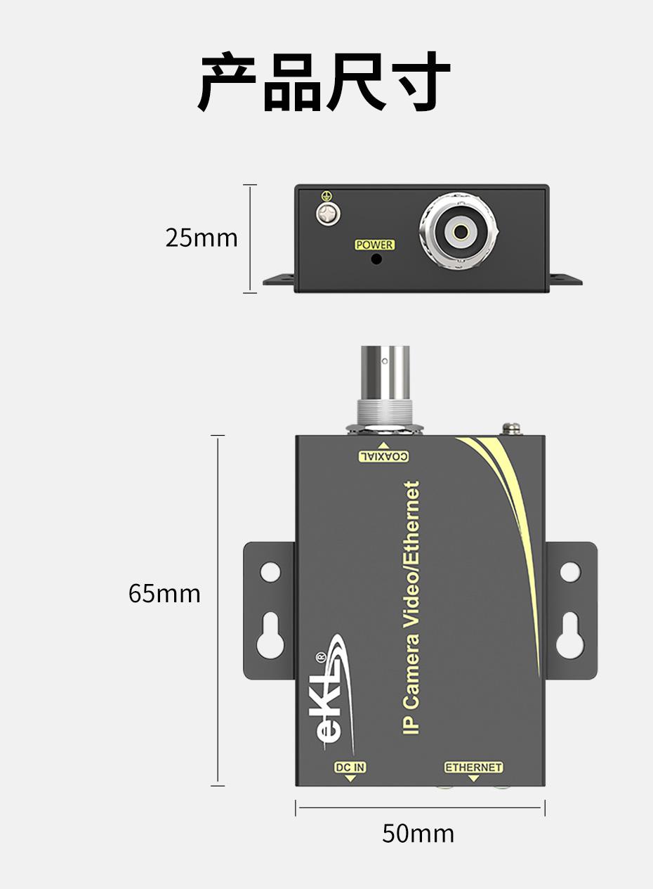 IP高清网络同轴传输器NCR200选用金属机身,结实易散热