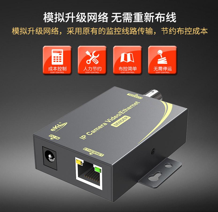 500米IP同轴延长器NCR500模拟升级网络,无需重新布线