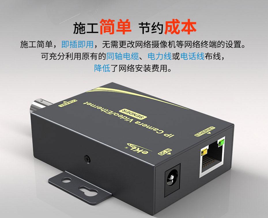 500米IP同轴延长器NCR500即插即用,可充分利用原有的同轴电缆、电话线、电力线