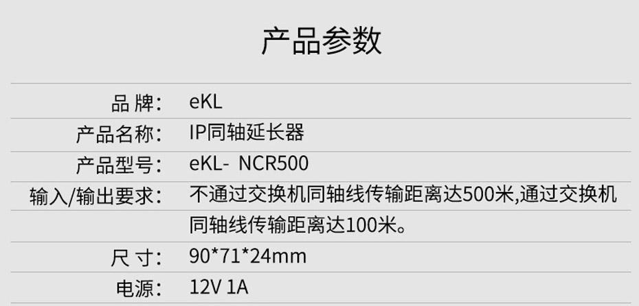 500米IP同轴延长器NCR500规格参数