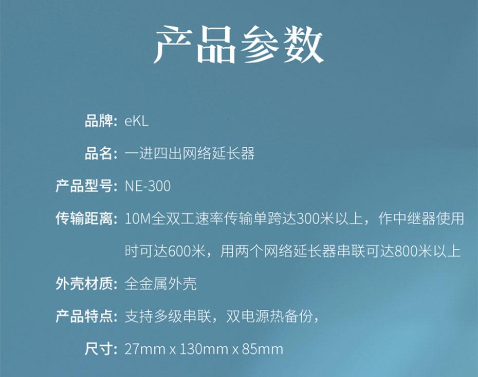 300米网络延长器一进四出NE300规格参数