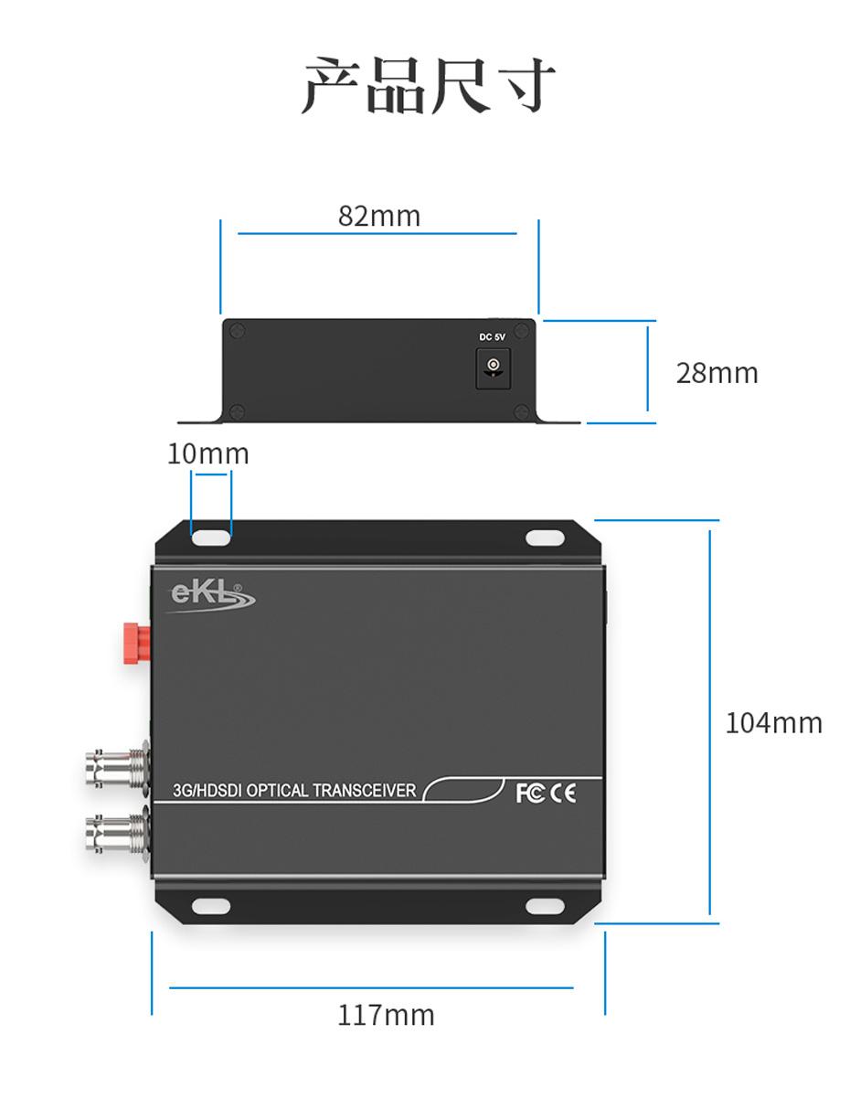 20千米SDI视频光端机SDF01长117mm;宽104mm;高28mm