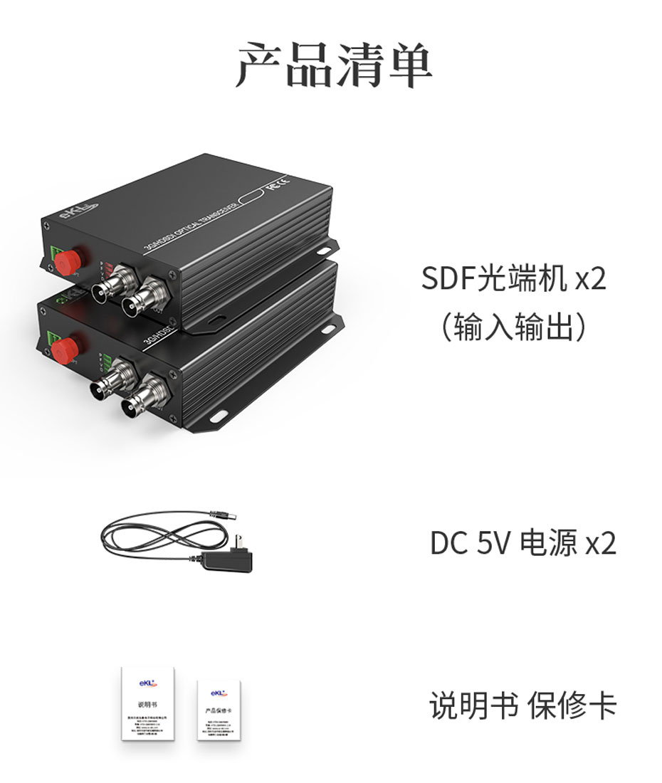 20千米SDI视频光端机SDF01标准配件