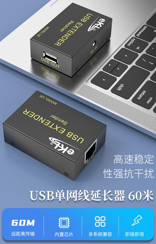 USB鼠标键盘延长器UE