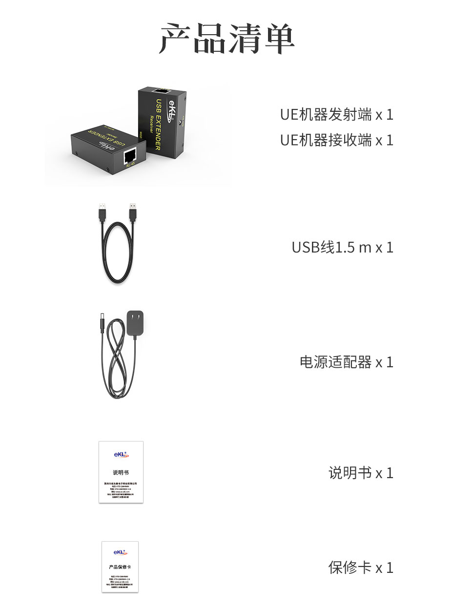 USB鼠标键盘延长器UE标准配件