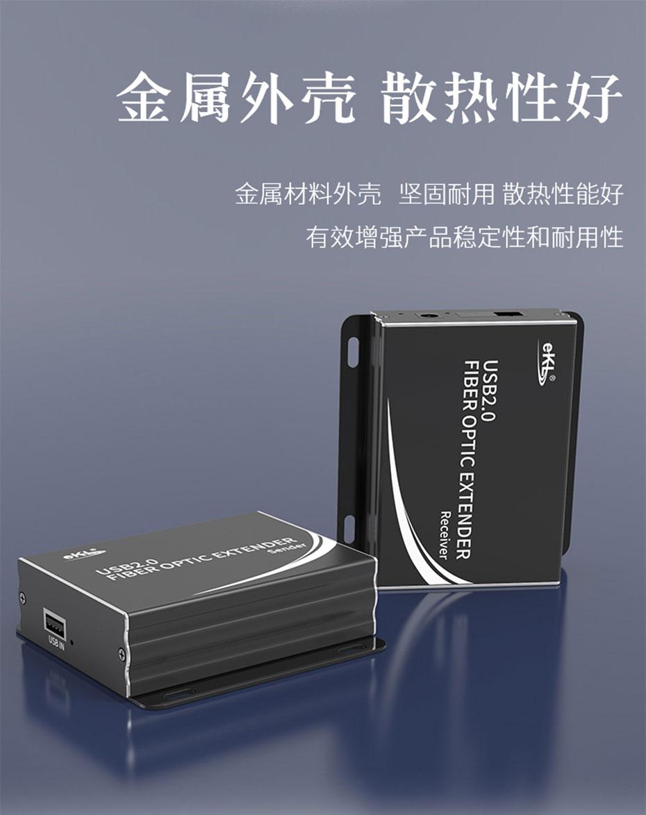 USB光纤延长器UF01采用金属外壳材质,易散热