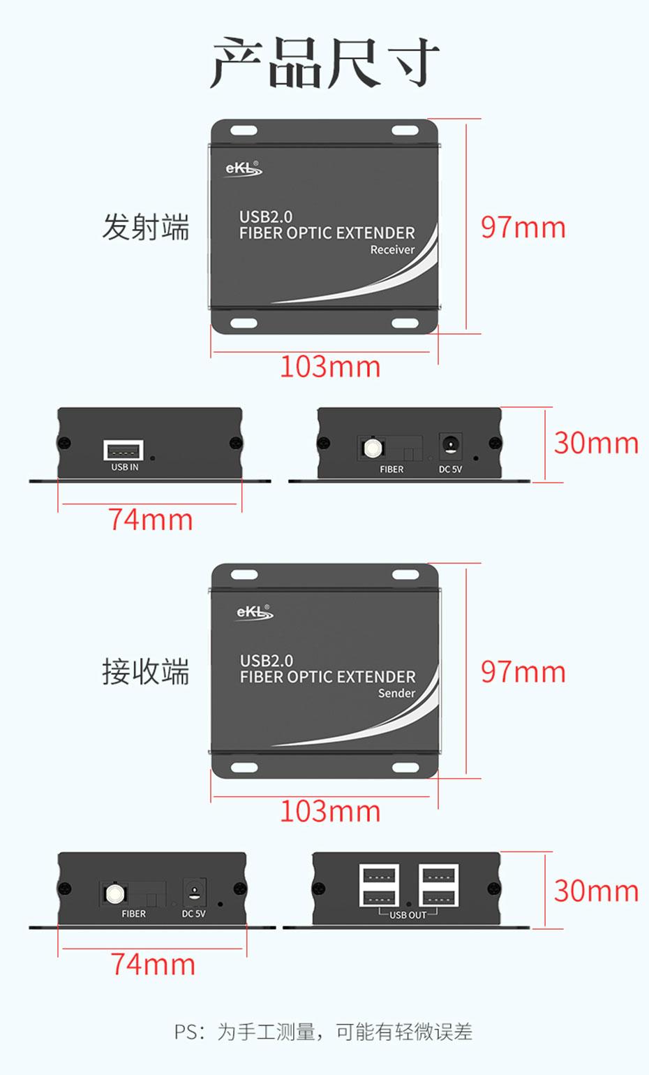 USB光纤延长器UF01规格尺寸