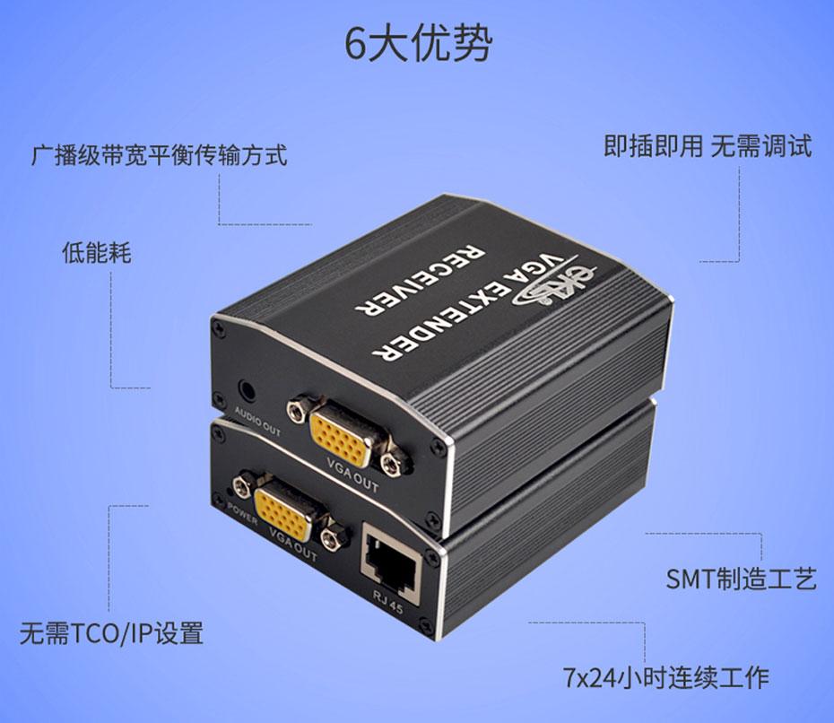 100米VGA延长器VE100六大优势
